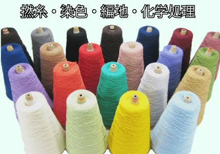 撚糸・染色・編地・化学処理