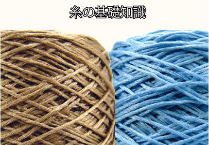糸の基礎知識